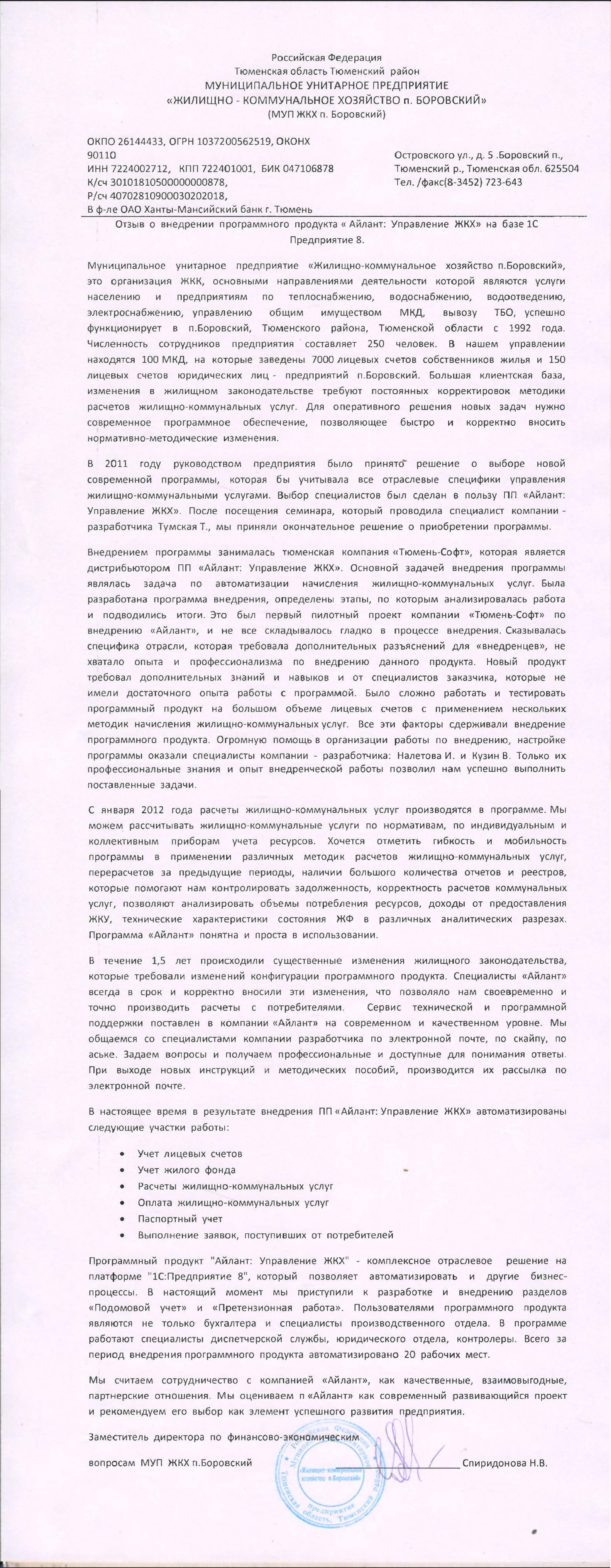 Отзыв о программе Айлант:Управление ЖКХ от МУП Боровский