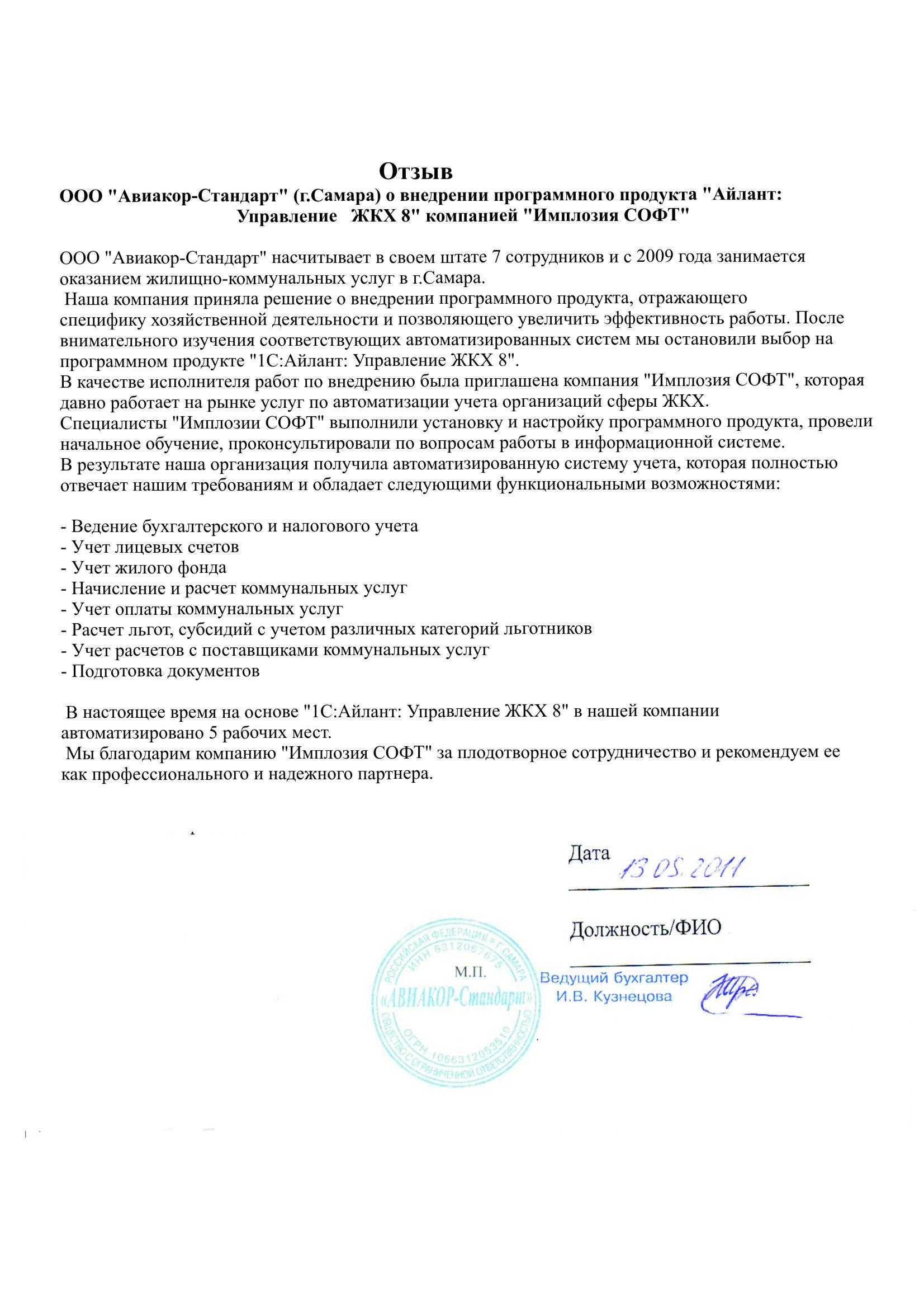 Отзыв о программе Айлант:Управление ЖКХ от Авиакор Стандарт