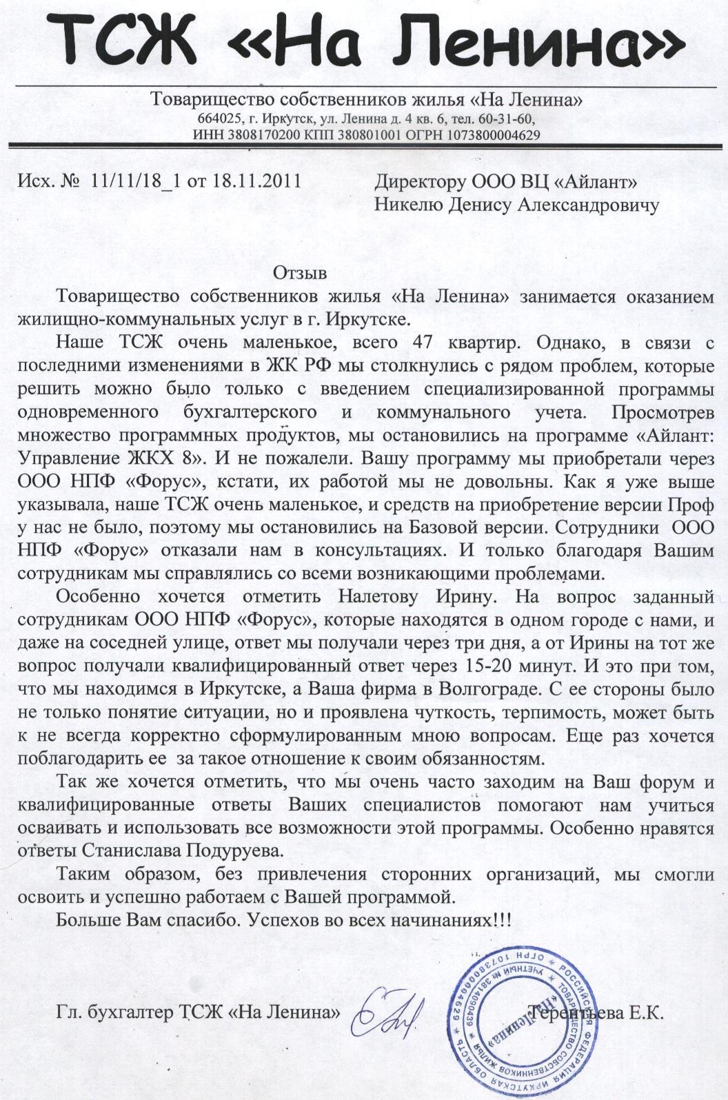 Отзыв о программе Айлант:Управление ЖКХ от ТСЖ На Ленина